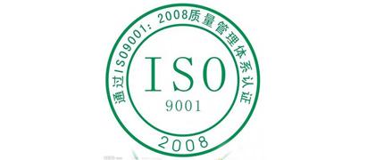 信荣顺利通过ISO9001管理体系监督审核认证